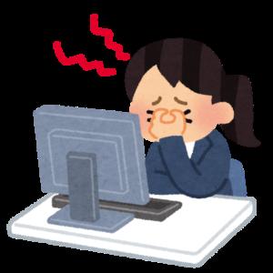 パソコンで目が疲れる