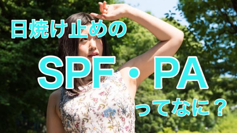 日焼け止めのSPF・PAって何?