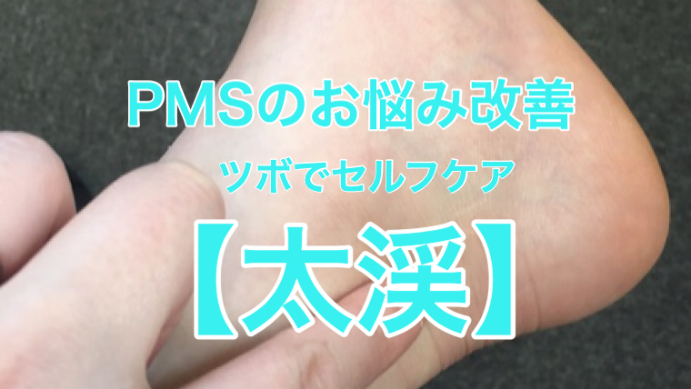 PMSのお悩み改善太渓