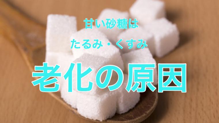 砂糖は老化の原因