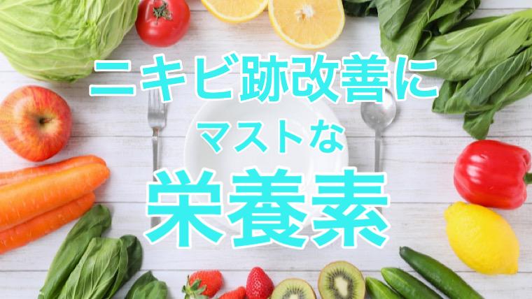 ニキビ跡改善にマストな栄養素