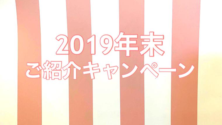 2019年末ご紹介キャンペーン
