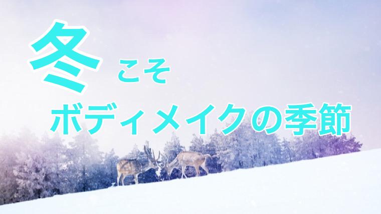冬こそボディメイクの季節