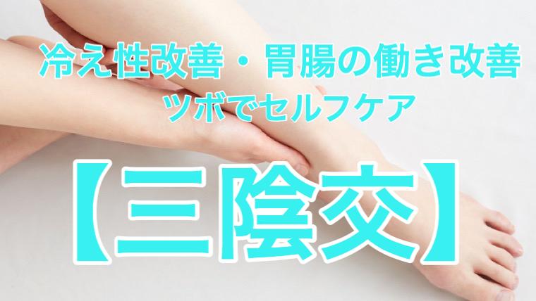 冷え性改善胃腸の働き改善ツボでセルフケア三陰交