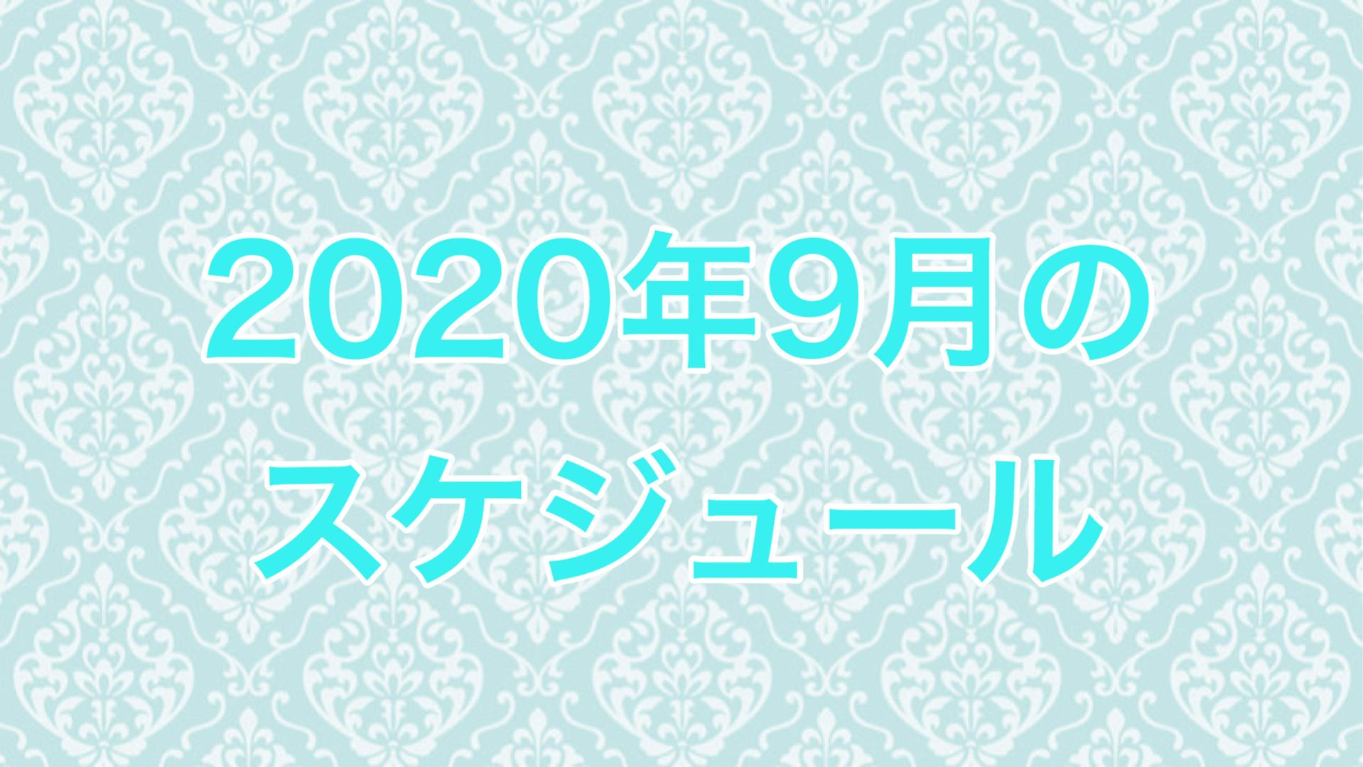 2020年9月のスケジュール