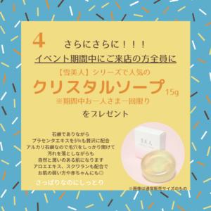 2020年末イベント 雪美人 クリスタルソープ 洗顔石鹸 プレゼント