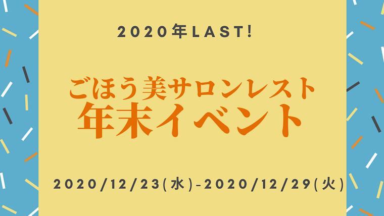2020年年末イベント