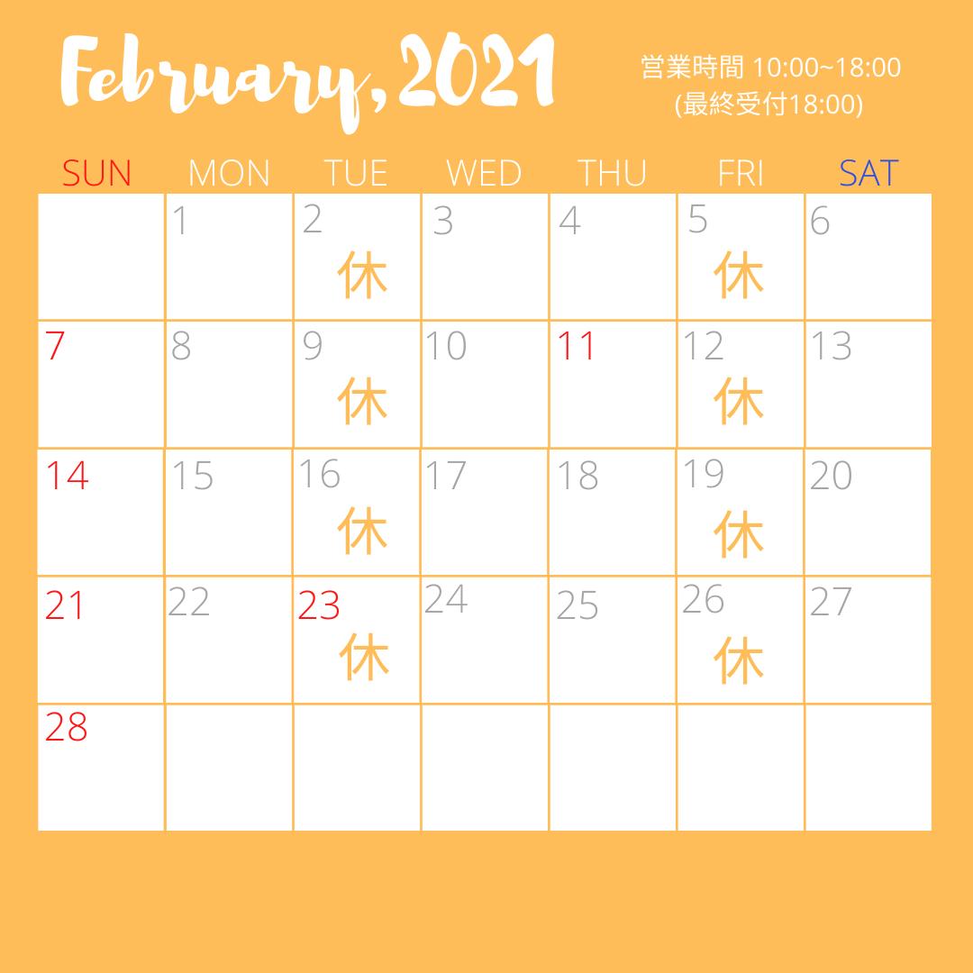 2021年2月スケジュール