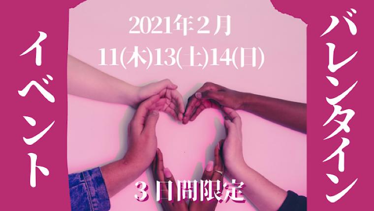 バレンタインイベント3日間限定