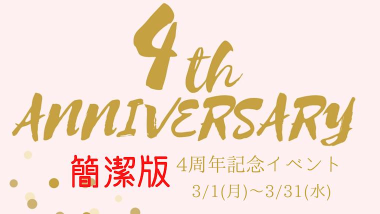 簡潔版4周年イベント