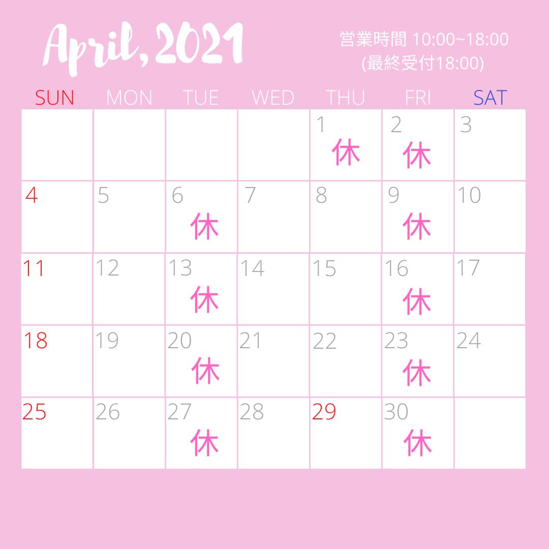 2021年4月スケジュール