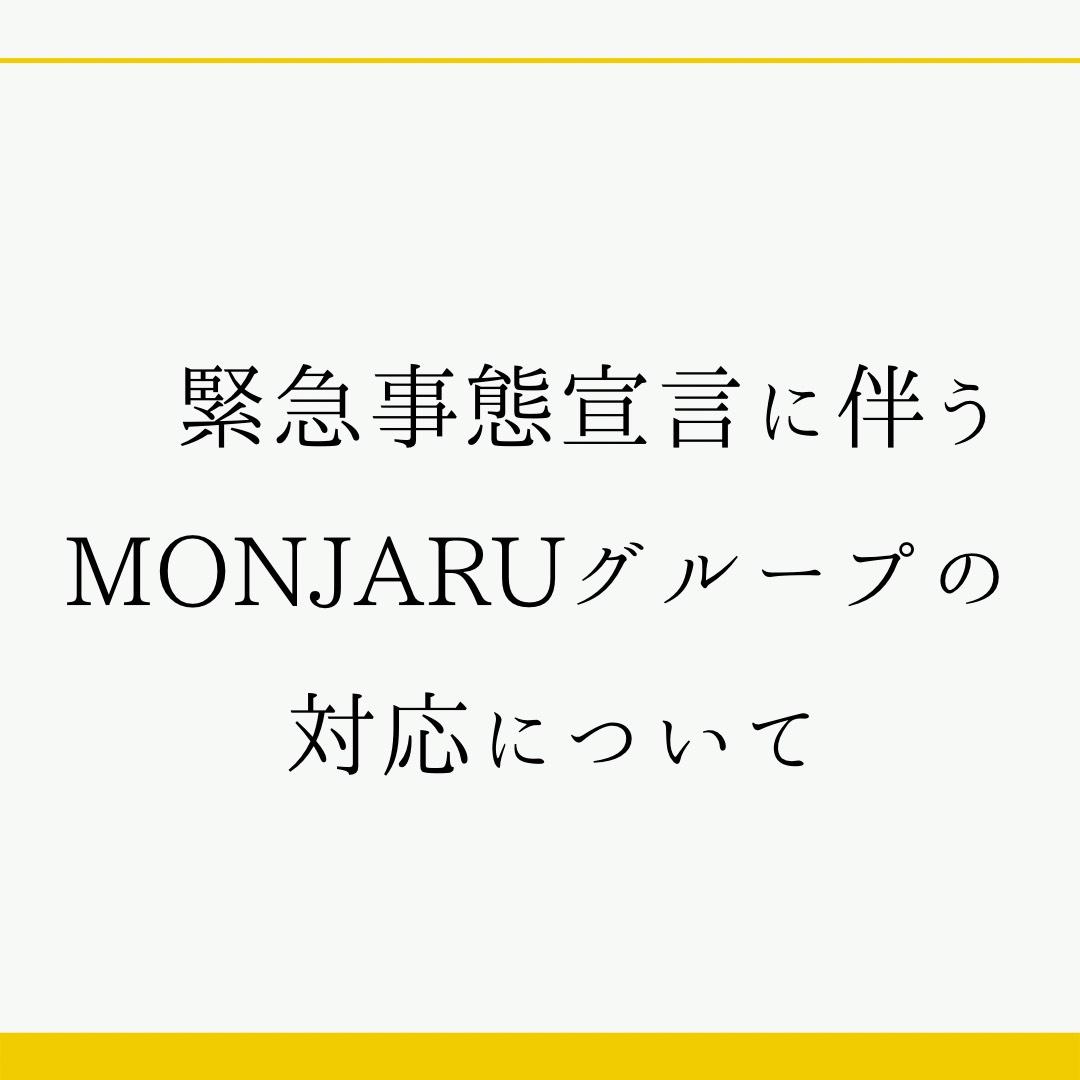 緊急事態宣言に伴うMONJARUグループの対応について