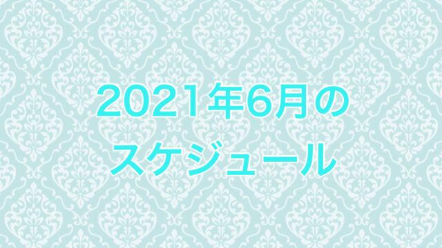2021年6月のスケジュール