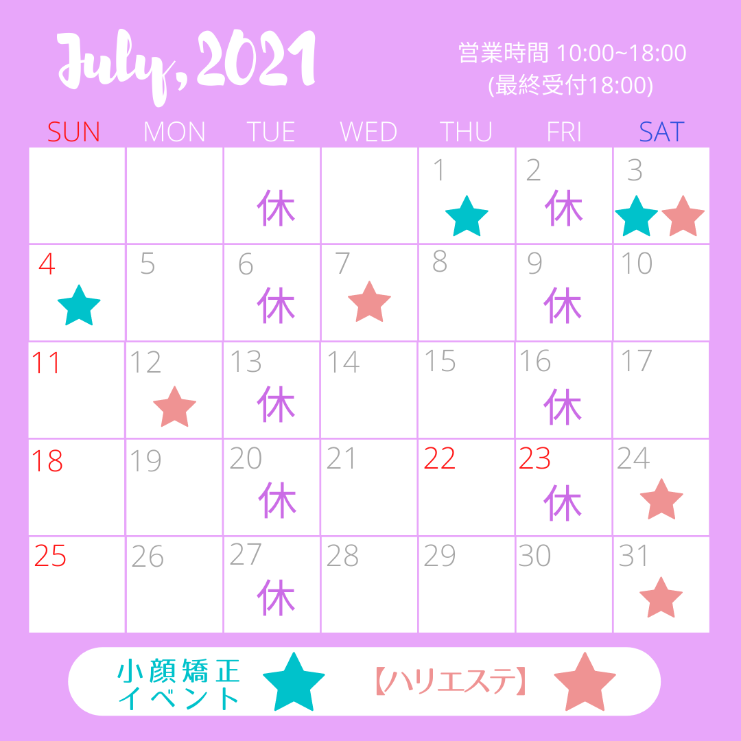Jully,2021 7月スケジュール