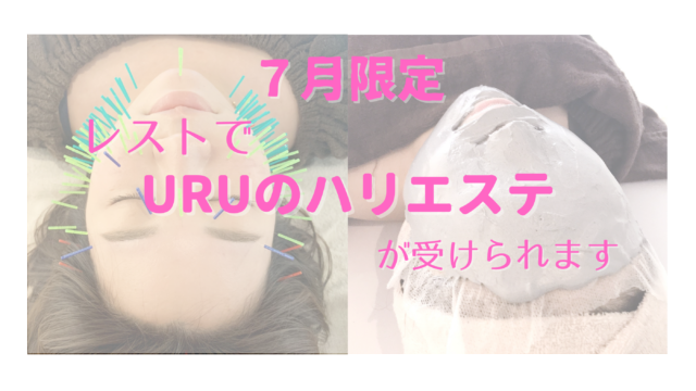 7月限定☆レストでURUの石膏パックが受けられます