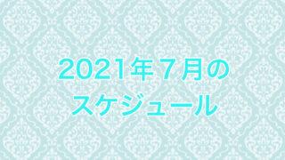 2021年7月スケジュール