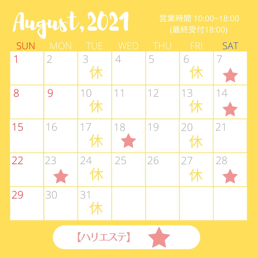 August,2021 2021年8月スケジュール