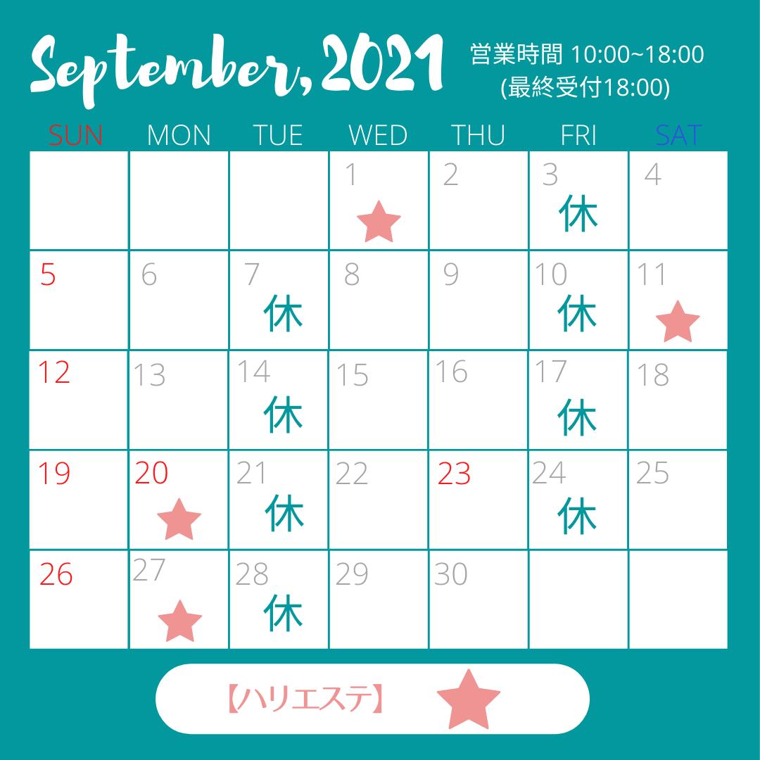 September,2021 スケジュール