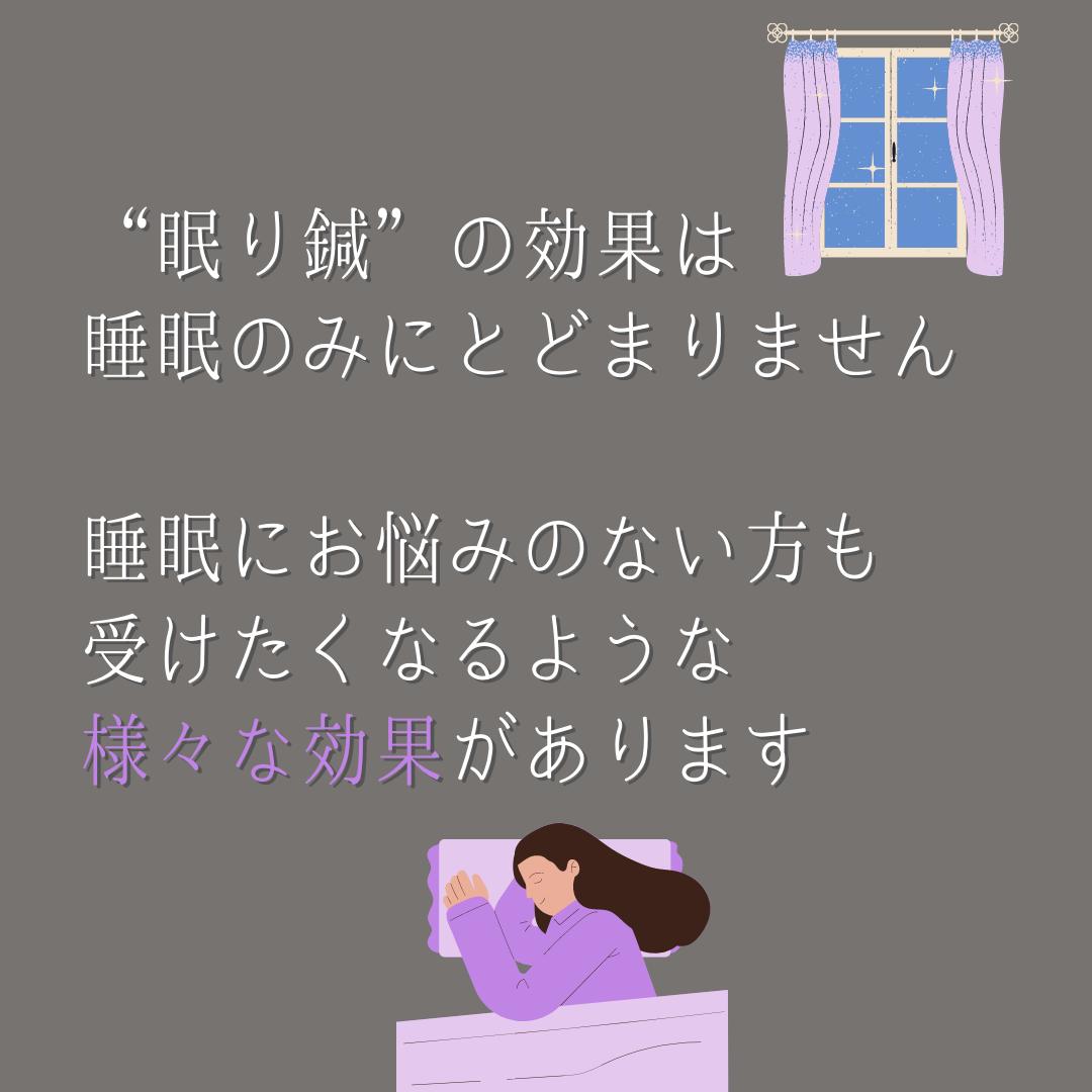 眠り鍼 効果