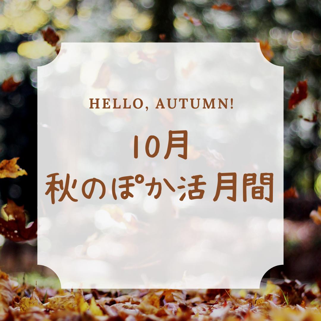 10月秋のぽかぽか活動月間