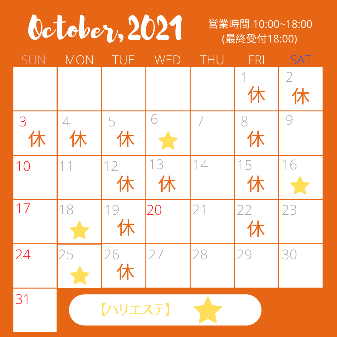 October,2021 2021年10月 スケジュール