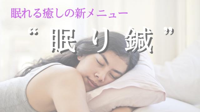 新メニュー 眠り鍼